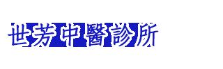 世芳中醫診所